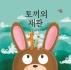 토끼의 재판(빅북)(이야기 속 지혜 쏙)