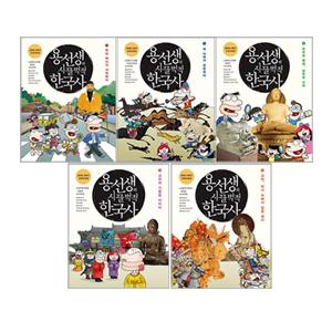용선생의 시끌벅적 한국사 시리즈 1~5권 세트(개정판)