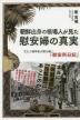 [해외]朝鮮出身の帳場人が見た慰安婦の眞實 文化人類學者が讀み解く「慰安所日記」