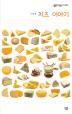 치즈 이야기(살림지식총서 434)