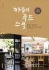 카페 푸드 스쿨(REAL SIMPLE 시리즈 1)
