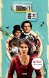 사라진 후작(에놀라 홈즈 시리즈)