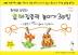 유아집중력 높이기 30일 1단계(5-7세)(최정금소장의)(우리아이 30일 시리즈 워크북)