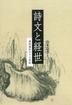[해외]詩文と經世 幕府儒臣の十八世紀