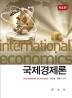 국제경제론(6판)(양장본 HardCover)