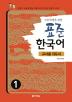 표준 한국어. 1(교사용 지도서)(고등학생을 위한)