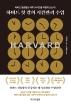 하버드 첫 강의 시간관리 수업(10만 부 기념 리커버 에디션)