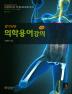 의학용어강의(알기쉬운)(3판)