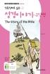 성경 이야기: 구약편(The Story of the Bible)(직독직해로 읽는)(직독직해로 읽는 세계명작 시리즈 11)