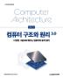 컴퓨터 구조와 원리 3.0(IT@CookBook)
