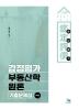 감정평가 부동산학원론 기출문제집(2020)(5판)