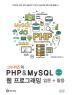 그누위즈의 PHP & MySQL 웹 프로그래밍 입문 + 활용