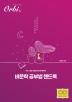 고등 비문학 공부법 핸드북(2020)(수능 기출 지문을 읽으며 배우는)
