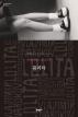롤리타(세계문학전집 105)