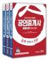 공인중개사 기본서 2차 세트(2020)(무크랜드&공인모)(전3권)