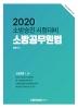 소방공무원법(2020)