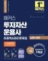 투자자산운용사 최종핵심정리문제집(2021)(해커스)