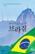 한국의 눈으로 본 브라질