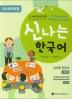 신나는 한국어 교사용. 1(러시아어권)(전 세계 유아를 위한)