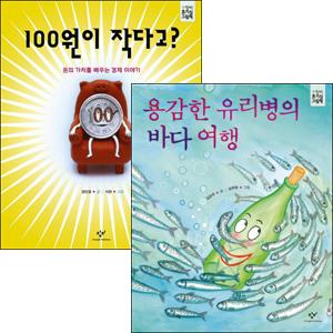창비 호기심 그림책 시리즈 전2권 세트:용감한 유리병의 바다 여행/100원이 작다고?
