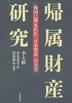 [해외]歸屬財産硏究 韓國に埋もれた「日本資産」の眞實