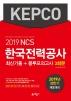 한국전력공사(KEPCO) 최신기출+봉투모의고사 3회분(2019)(NCS)