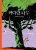 커다란 나무(네버랜드 세계의 걸작 그림책 170)