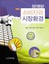 소비자와 시장환경(4판)(반양장)