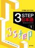 3 STEP 일본어. 1(단계별로 쉽게 익히는)(CD1장, 쓰기노트포함)