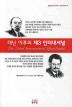 레닌 이후의 제3 인터내셔널(풀무질신서 트로츠키 저작 시리즈 10)