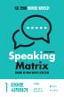 스피킹 매트릭스(Speaking Matrix). 1: 단어로 시작하기