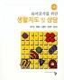 생활지도 및 상담(유아교사를 위한)(2판)(양장본 HardCover)