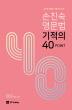 손진숙 영문법 기적의 40 포인트