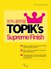 토픽 끝판왕(TOPIK's Supreme Finish)