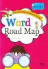 WORD ROAD MAP(토끼와 거북이)