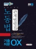 노동법 기출지문 OX 관계법령집(공인노무사)(2020)(EBS)