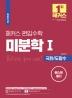 해커스 편입수학 미분학1: 극한 도함수(개정판)(편입수학 필수 기본서 시리즈)