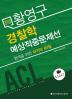 2015 3차 대비 ACL 황영구 경찰학 예상적중문제선