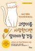 고양이를 사랑한다면 알아야 할 것들(26년 경력의 캣시터에게 배우는)