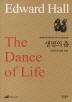 에드워드 홀 문화인류학 4부작. 4: 생명의 춤(이상의 도서관 49)
