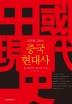 중국 현대사(조관희 교수의)