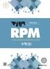 고등 수학(상)(2019)(개념원리 RPM)(개정증보판)