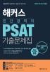 민간경력자 PSAT 기출문제집(2020)(해커스)(개정판 2판)