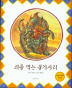 쇠를 먹는 불가사리(두고두고 보고 싶은 그림책 4)(양장본 HardCover)