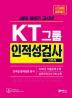 KT 그룹 인적성검사 인문계(2018)(고시넷)