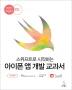 스위프트로 시작하는 아이폰 앱 개발 교과서: 초보 입문용(위키북스 임베디드 & 모바일 시리즈 32)