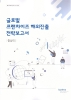 글로벌 프랜차이즈 해외진출 전략보고서: 중남미(KOTRA자료 20-186)