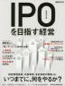 [해외]IPO(新規株式公開)を目指す經營