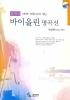 클래식 바이올린 명곡선: 초급편(CD1장포함)