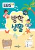 초등 여름방학생활 2학년(2018)(EBS)